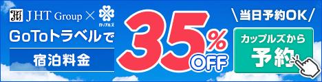 「Go to トラベル35%OFF」当日OKカップルズから予約